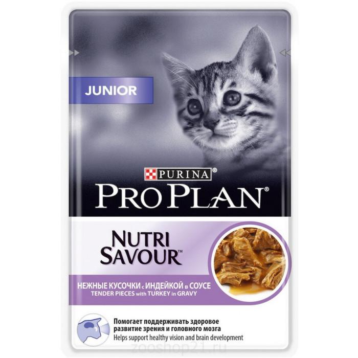 Корм Pro Plan Junior для котят в возрасте от 6 недель до 1 года, с индейкой в соусе 85 г