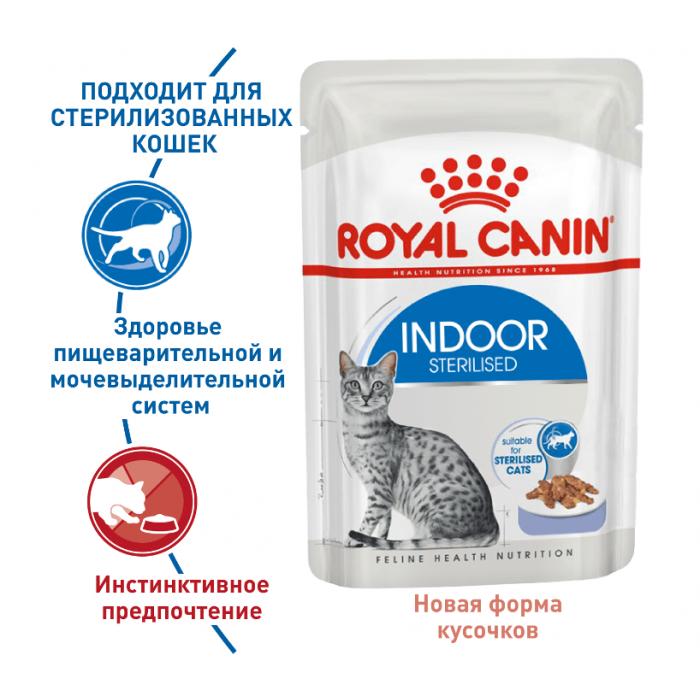 Корм Royal Canin Indoor Sterilized 7+ (в желе) для домашних стерилизованных кошек старше 7 лет, 85 г