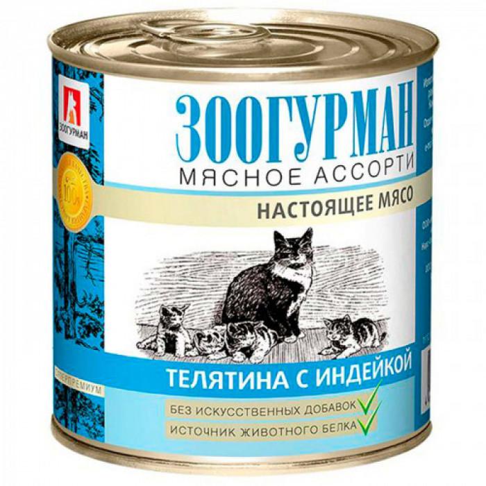 """Консервы Зоогурман """"Мясное ассорти"""", для кошек, телятина с индейкой, 250 г"""
