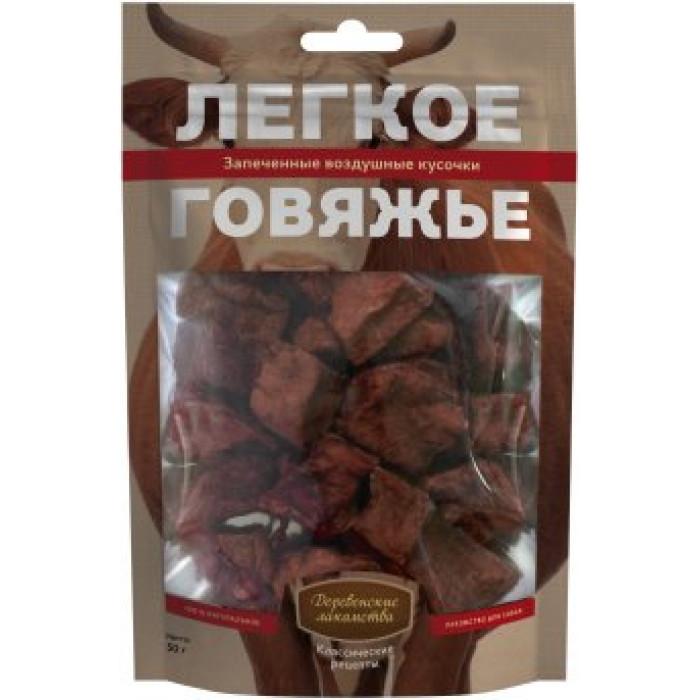 Деревенские лакомства Легкое говяжье, 50 г