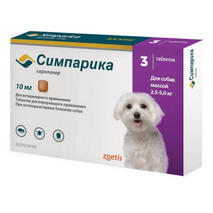 Симпарика от блох и клещей для собак 2,6-5 кг, таблетки 10 мг 3 шт