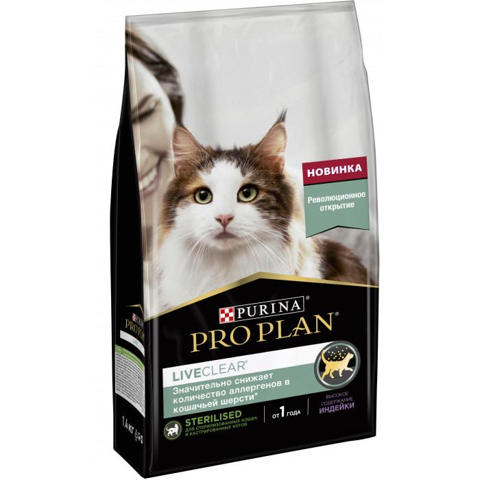 Корм PRO PLAN LiveClear Sterilised для стерилизованных кошек, с индейкой, 1.4 кг