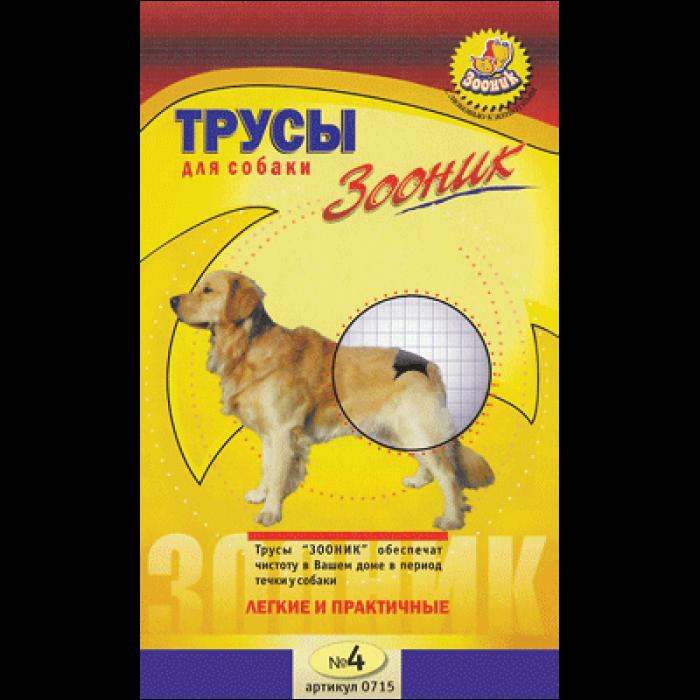 Трусы гигиенические для собак №4