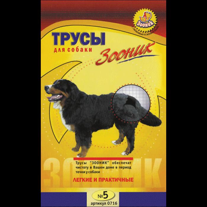 Трусы гигиенические для собак №5