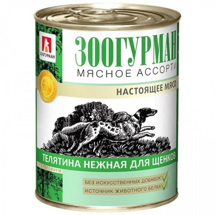 Консервы Зоогурман Мясное ассорти для щенков всех пород, телятина нежная 350 г