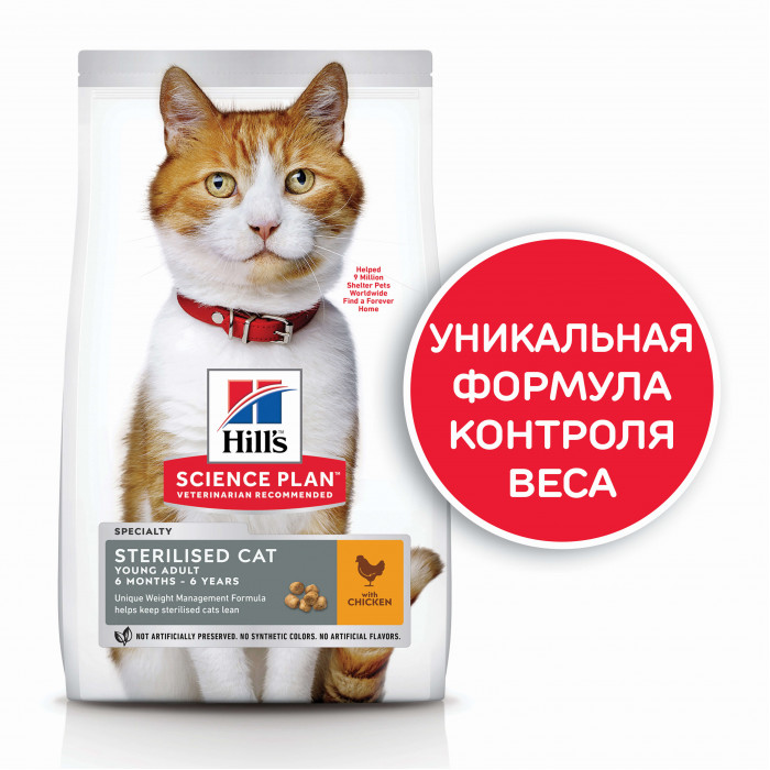Корм Hill's Science Plan Sterilised Cat для стерилизованных кошек от 6 мес. до 6 лет курица, 300 г