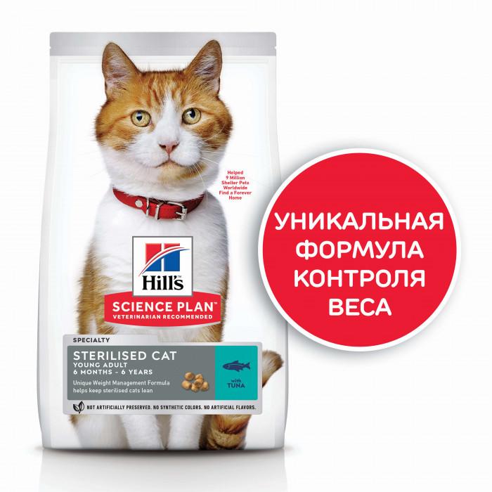 Корм Hill's Science Plan Sterilised Cat для стерилизованных кошек от 6 мес. до 6 лет с тунцом, 300 г