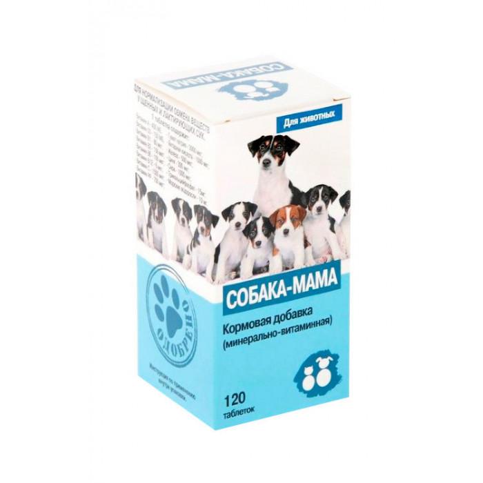 СОБАКА-МАМА Минерально-витаминная подкормка для щенков и кормящих сук, 120 таблеток