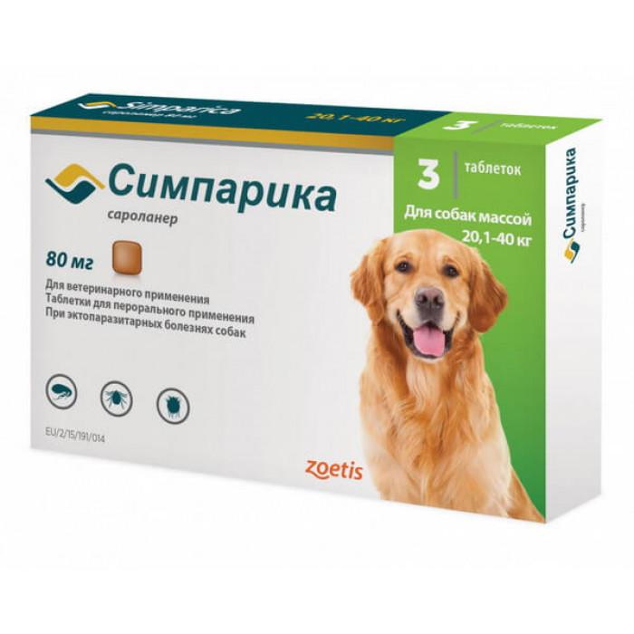 Симпарика от блох и клещей для собак 20-40 кг, таблетки 80 мг 3 шт