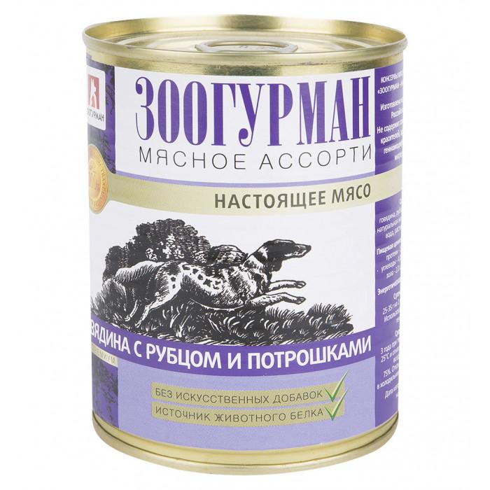 Консервы Зоогурман Мясное Ассорти для взрослых собак всех пород, говядина, рубец и потрошки 350 г