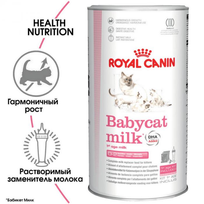 Молочная смесь для вскармливания Royal Canin Babycat Milk молоко для котят с рождения до 2 мес., 300 г