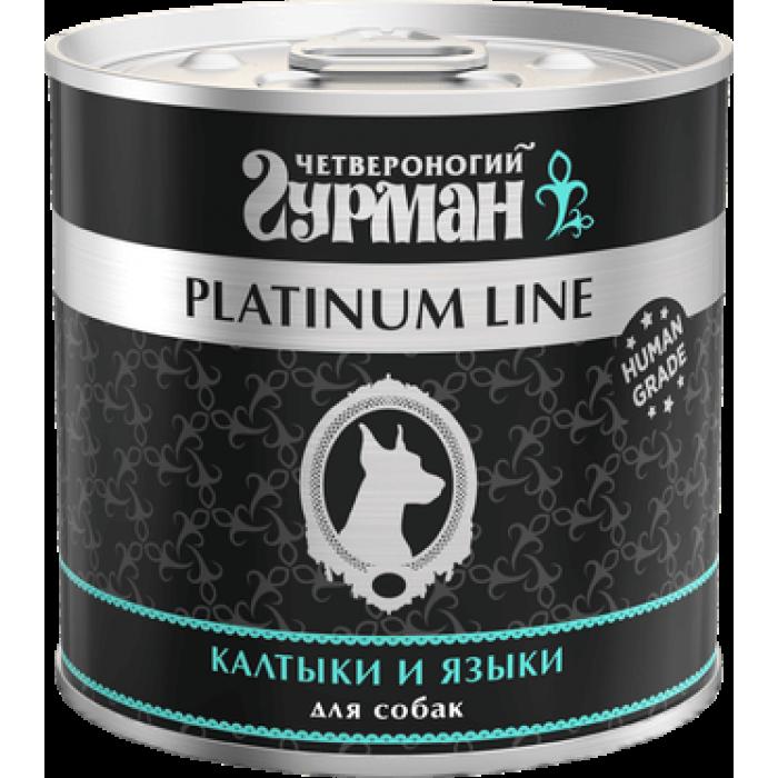 Четвероногий гурман Platinum line калтыки и языки для собак, 240 г
