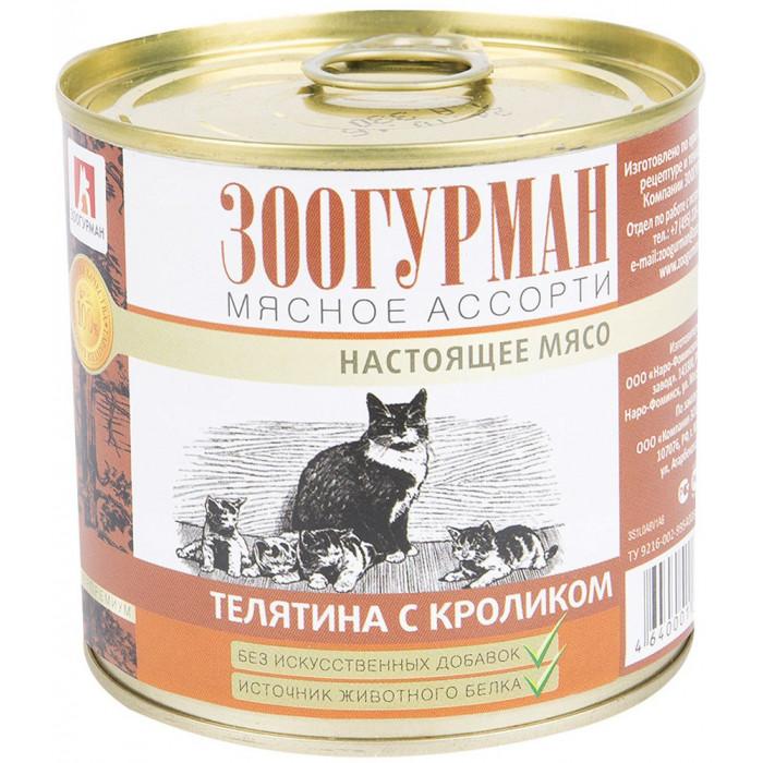 """Консервы Зоогурман """"Мясное ассорти"""", для кошек, телятина с кроликом, 250 г"""
