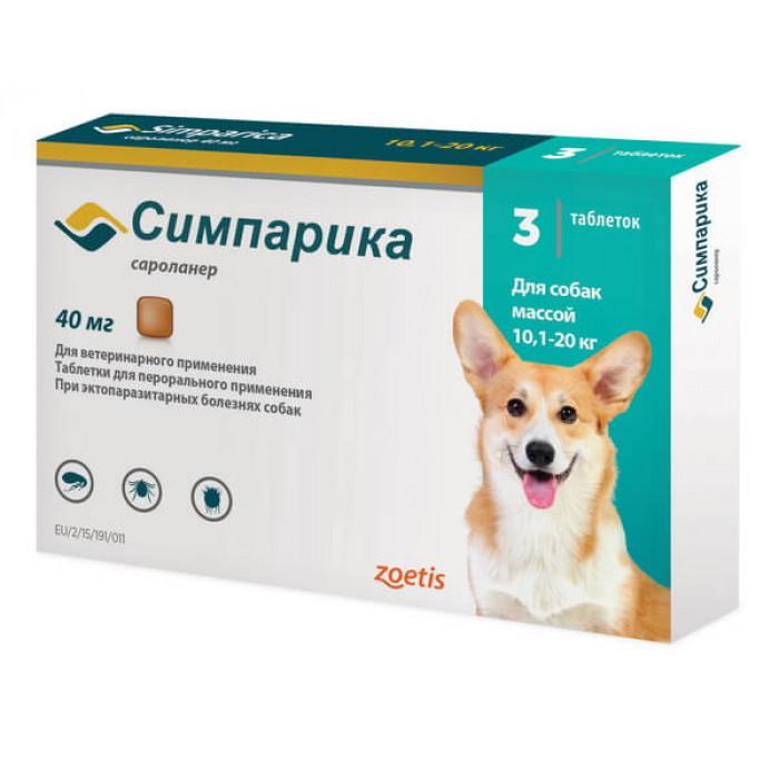 Симпарика от блох и клещей для собак 10-20 кг, таблетки 40 мг 3 шт