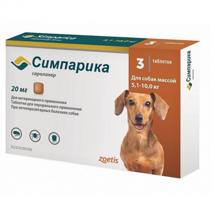 Симпарика от блох и клещей для собак 5,1-10 кг, таблетки 20 мг 3 шт