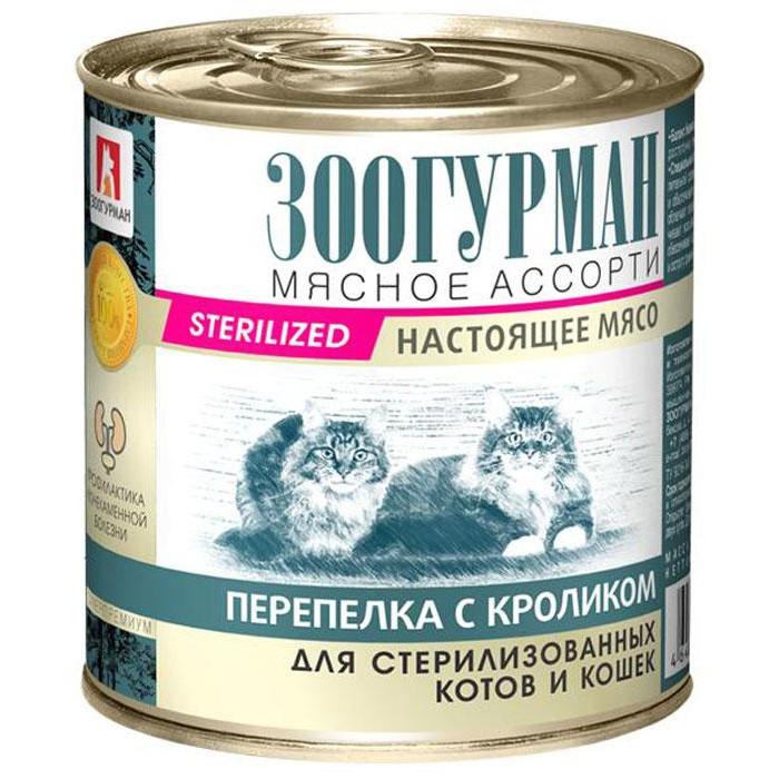 """Консервы Зоогурман """"Мясное ассорти"""", для стерилизованных котов и кошек, 250 г"""