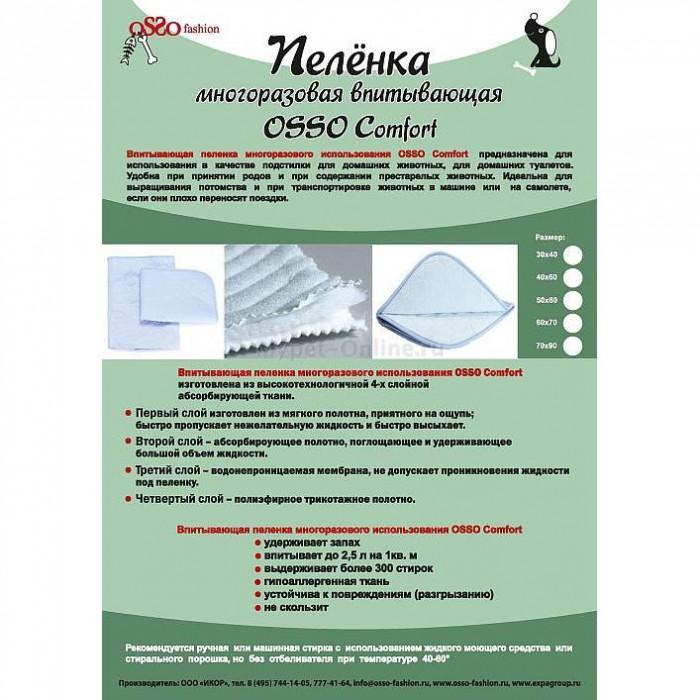 """Пеленка для собак """"OSSO"""", многоразовая, впитывающая 40 х 60 см"""
