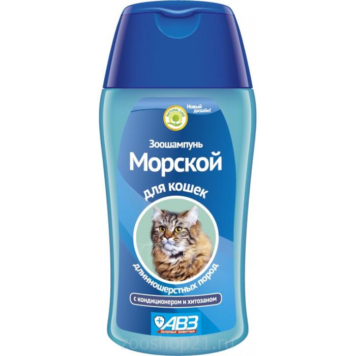 АВЗ Шампунь Морской для длинношерстных кошек, 180 мл
