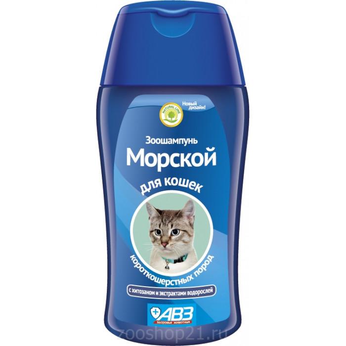 АВЗ Шампунь Морской для короткошерстных кошек, 180 мл