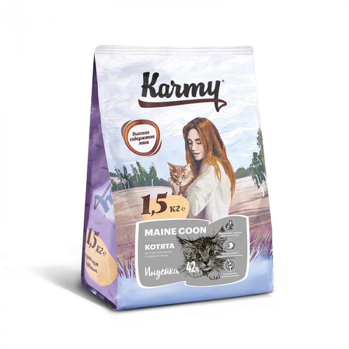 Корм KARMY Киттен Мэйн Кун для котят/беременных и кормящих кошек, 1.5 кг