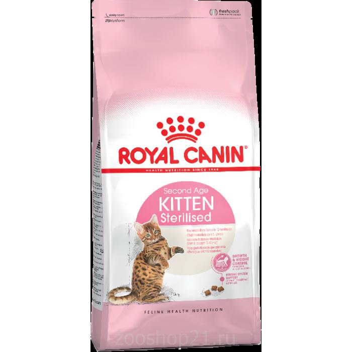 Корм Royal Canin Kitten Sterilised для стерилизованных котят до 12 мес., 2 кг