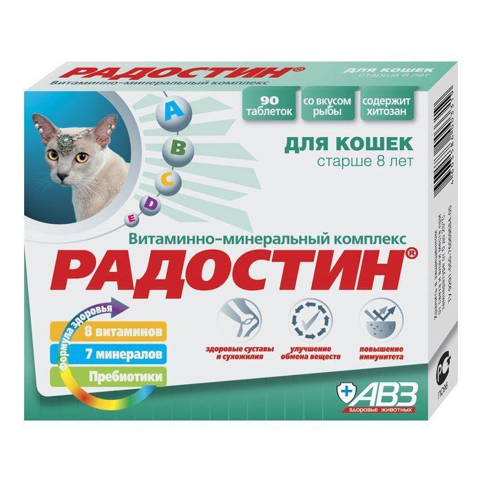 АВЗ (Агроветзащита) Радостин добавка витаминно-минеральная для кошек старше 8 лет, 90 таб