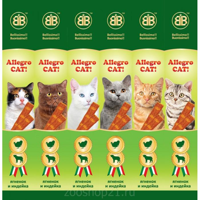 B&B Allegro Cat Колбаски для кошек Ягненок/Индейка, 5 г (за 1 шт)
