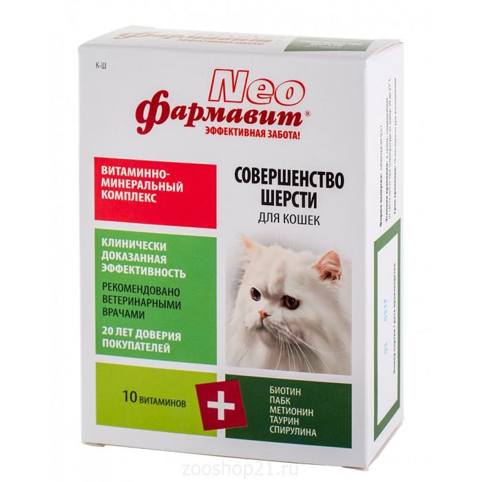 Фармавит Neo для кошек Совершенство шерсти, 60 таблеток