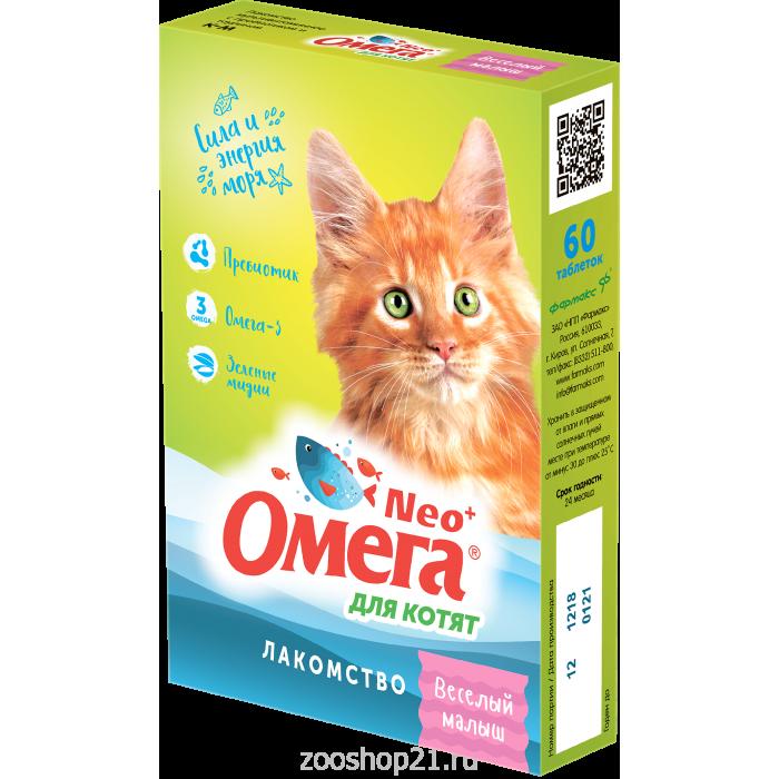 Омега Neo+ Веселый малыш для котят, 90 таблеток