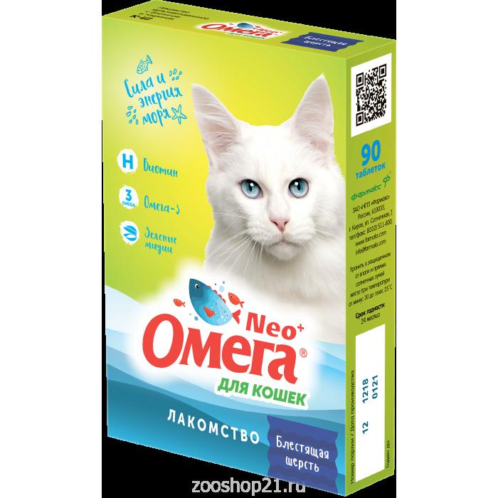 Омега Neo+ Блестящая шерсть для кошек, 90 таблеток