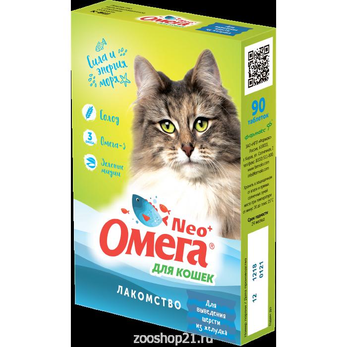 Омега Neo+ для выведения шерсти из желудка кошек, 90 таблеток