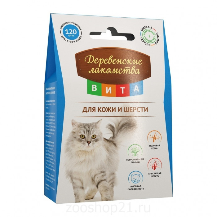Деревенские лакомства вита для кожи и шерсти для кошек, 120 таблеток