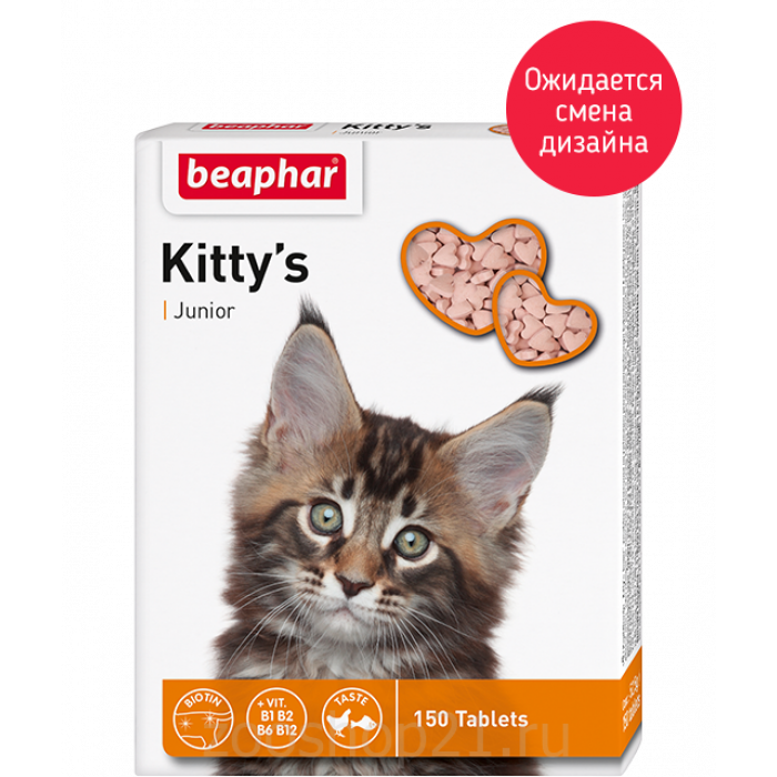 Beaphar Витамины для котят (Kitty's Junior) 150 шт