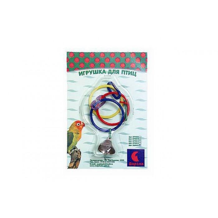 Игрушка для птиц кольца с колокольчиком блистер