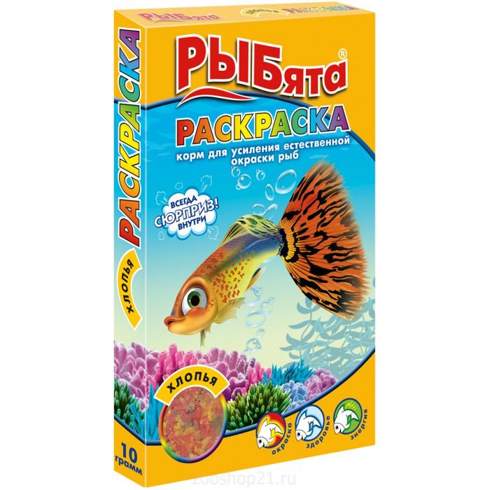 Рыбята раскраска хлопья