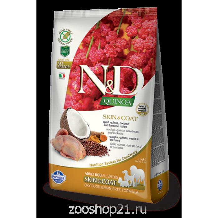 Корм Farmina N&D Quinoa Skin & Coat Quail беззерновой для собак для кожи и шерсти киноа и перепел, 2.5 кг
