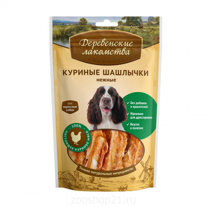 Деревенские лакомства Куриные шашлычки нежные (100% мясо), 0,09 кг