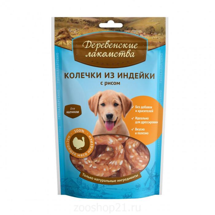 Деревенские лакомства Косточки из индейки с рисом для щенков, 0,085 кг