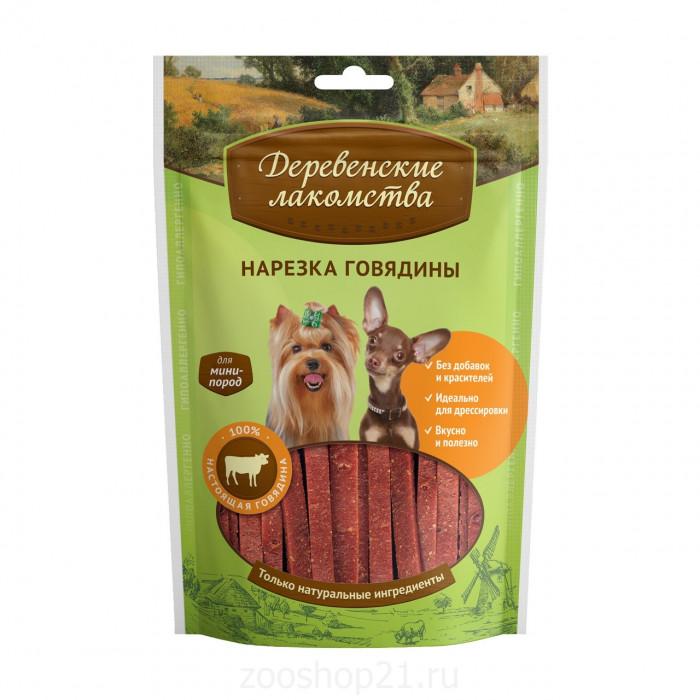 Деревенские лакомства Нарезка говядины для Малых пород, 0,055 кг