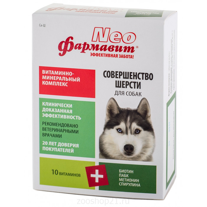 Фармавит Neo для собак Совершенство шерсти, 90 таблеток