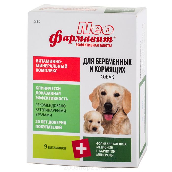 Фармавит Neo для беременных и кормящих собак, 90 таблеток