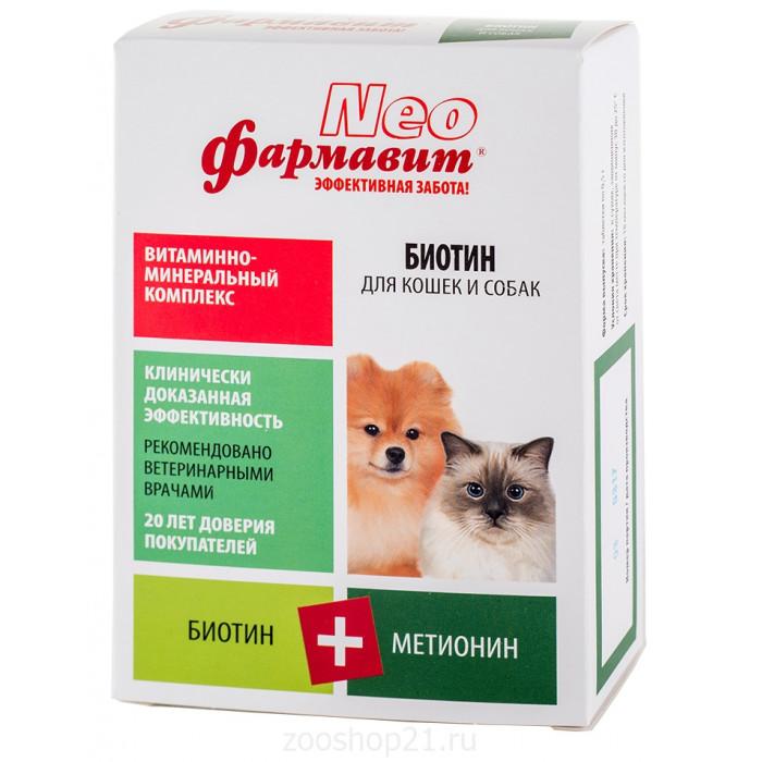Фармавит Neo Биотин для кошек и собак, 90 таблеток