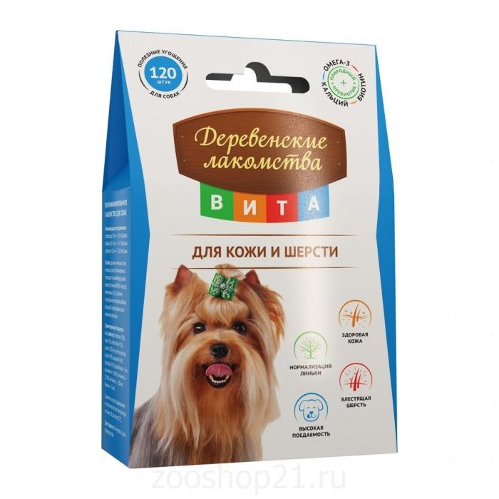 Деревенские лакомства вита для кожи и шерсти для собак, 120 таблеток