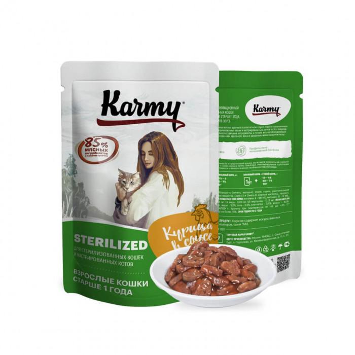 Корм Karmy для стерилизованных кошек с курицей в соусе, 80г