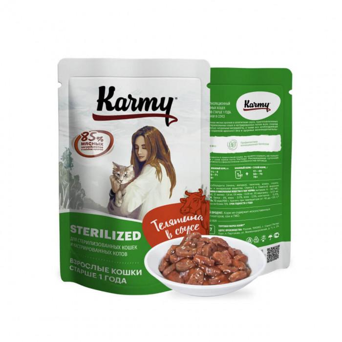 Корм Karmy для стерилизованных кошек с телятиной в соусе, 80г